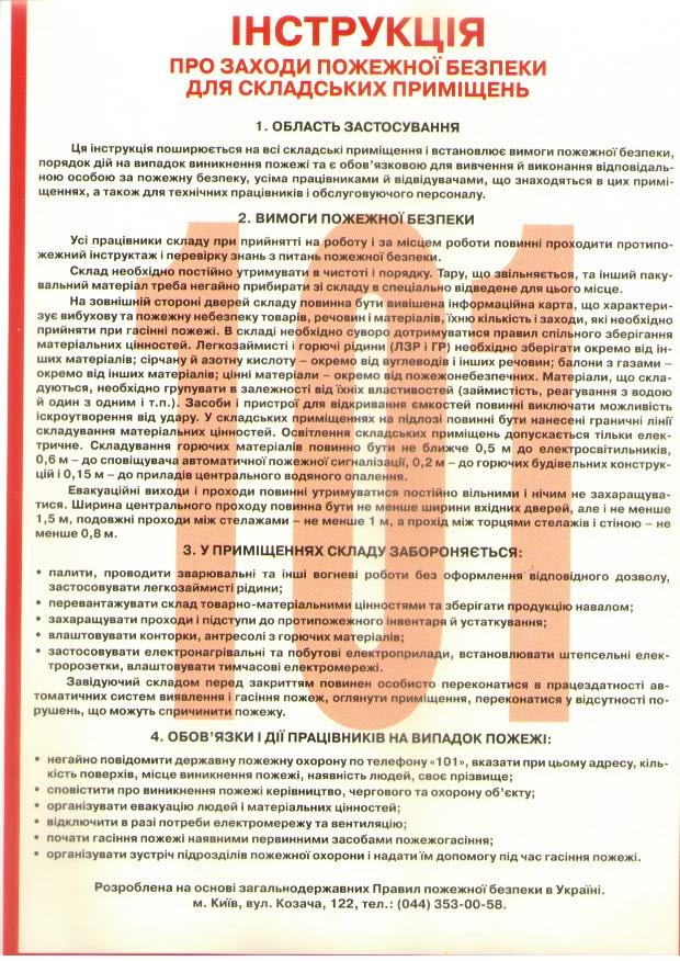 Инструкцию правил пожарной безопасности
